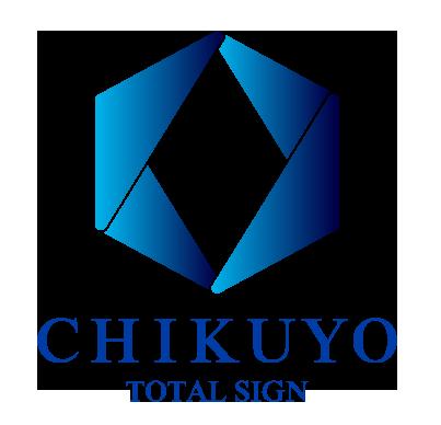 筑陽株式会社 ロゴ