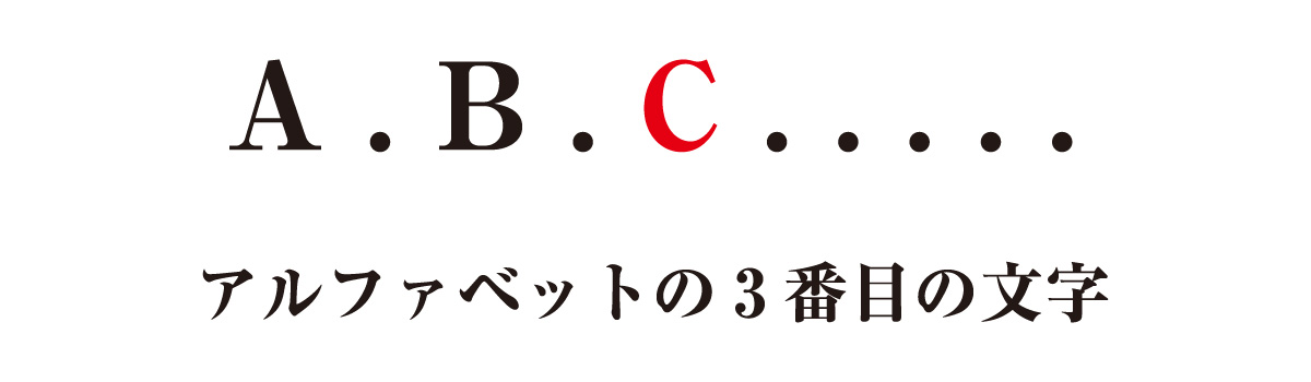 アルファベットの3文字目の文字