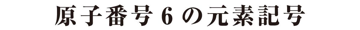 原子番号の6番目の元素記号