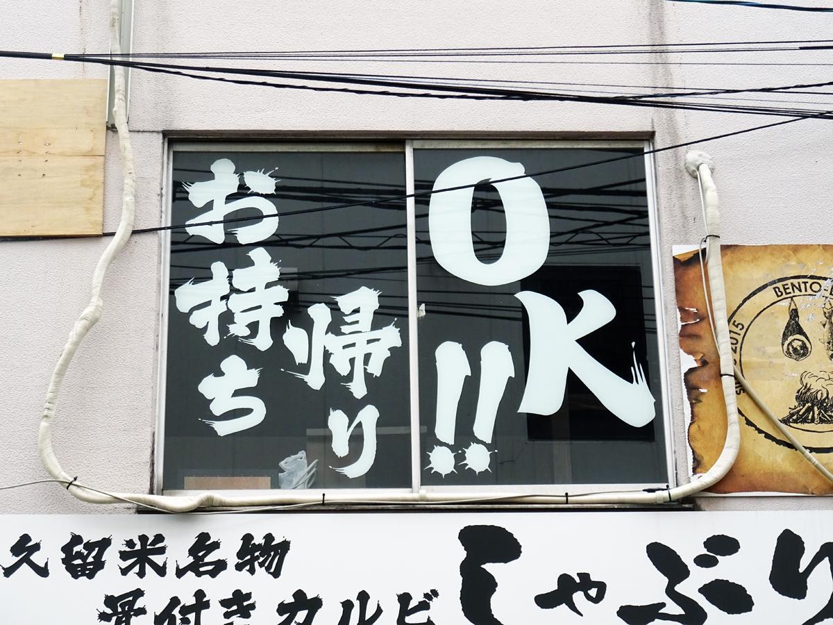 マーキング(窓・シャッター等)