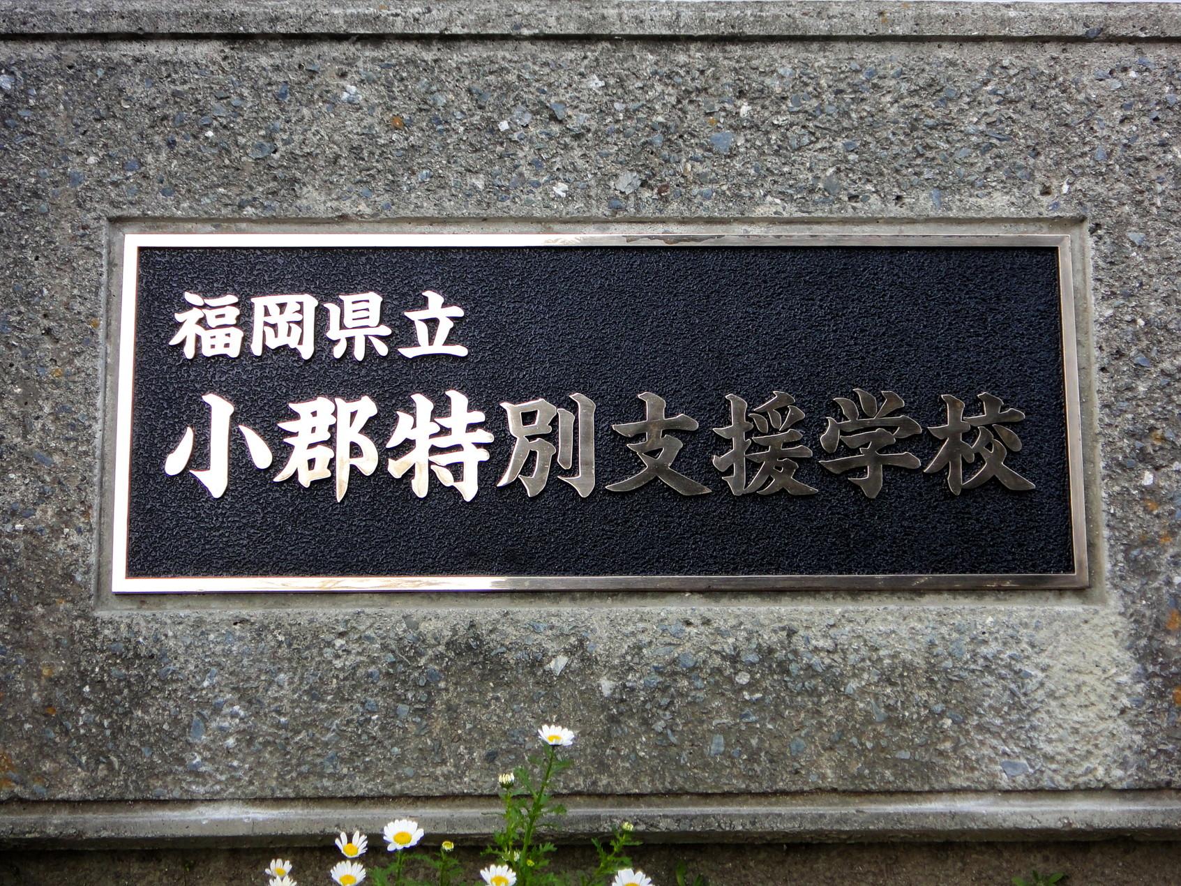 銘板(金属・御影石)